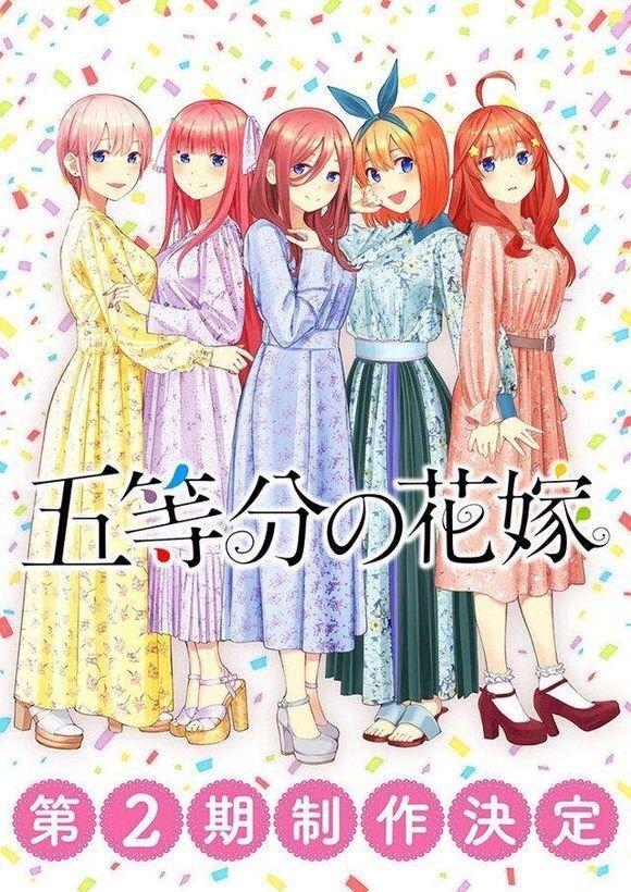 5toubun no Hanayom Season 2 in the Works. สาวอนิเมะ, อะ