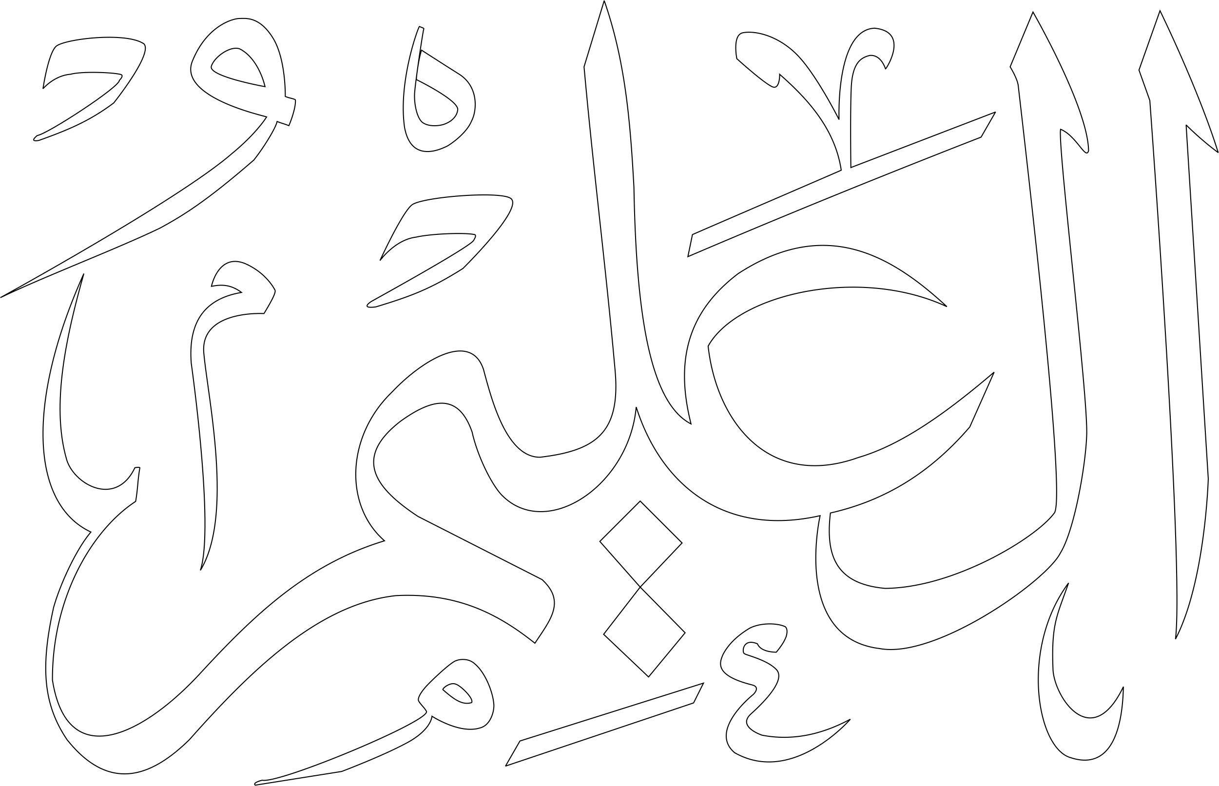 AlAlim Belajar, Kaligrafi