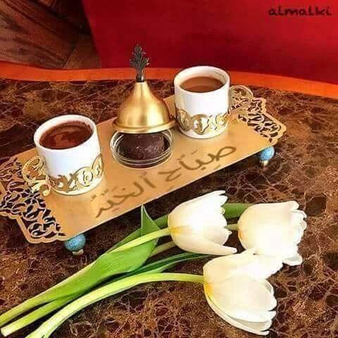 صباح الذوق والشوق Good Morning Arabic Good Morning Greetings Morning Greeting