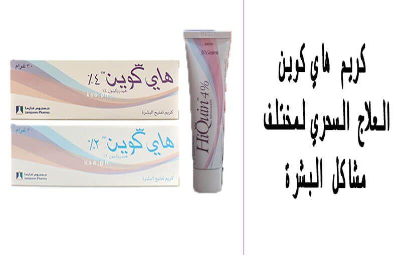 كريم هاي كوين العلاج السحري لمختلف مشاكل البشرة العناية بالبشرة Toothpaste Cream Beauty