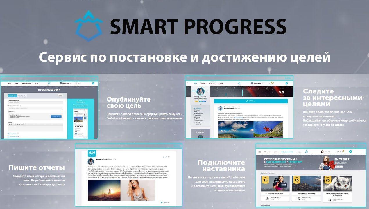 SmartProgress — сервис по постановке и достижению целей. Как достичь цел...