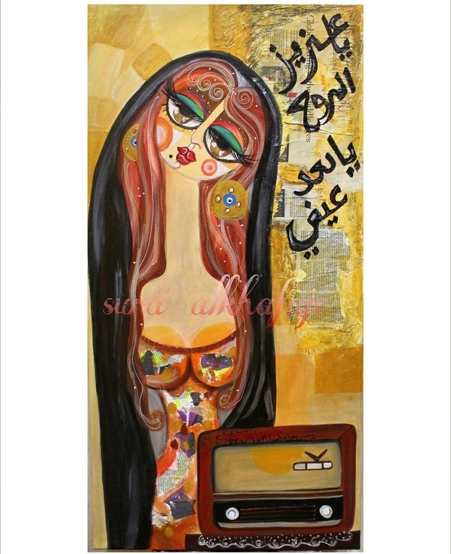 عزيز الروح Mixedmedia Size 100 50cm سرى الخفاجي زهور حسين كولاج فن طرب اغاني تراث Iraqiart Iraqiwomen Iraqiartist Art Cute Drawings Drawings