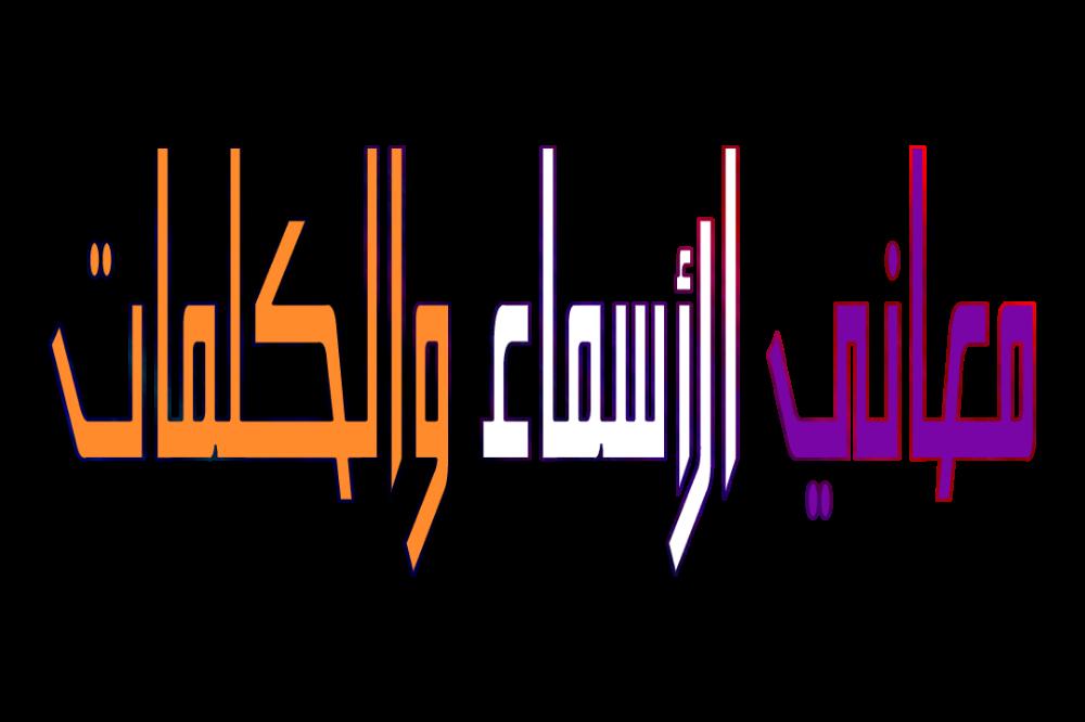معاني الأسماء والكلمات The Meanings Of Names And Words معاني الأسماء Names With Meaning Math Words