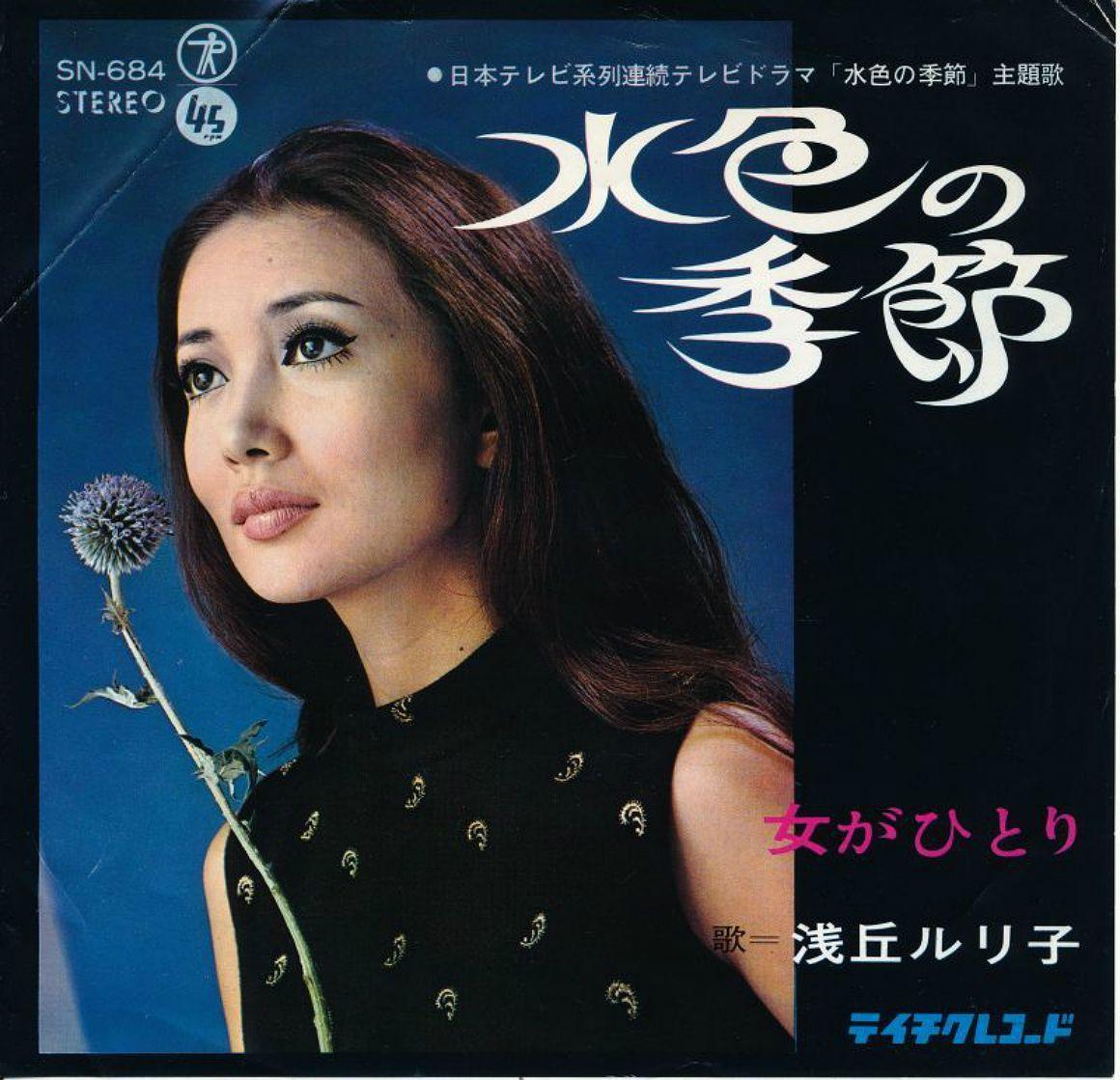 "A 7″ record by Asaoka Ruriko featuring ""Mizuiro no Kisetsu"" (Season of Light Blue) and ""Onna ga Hitori"" (One Woman)."