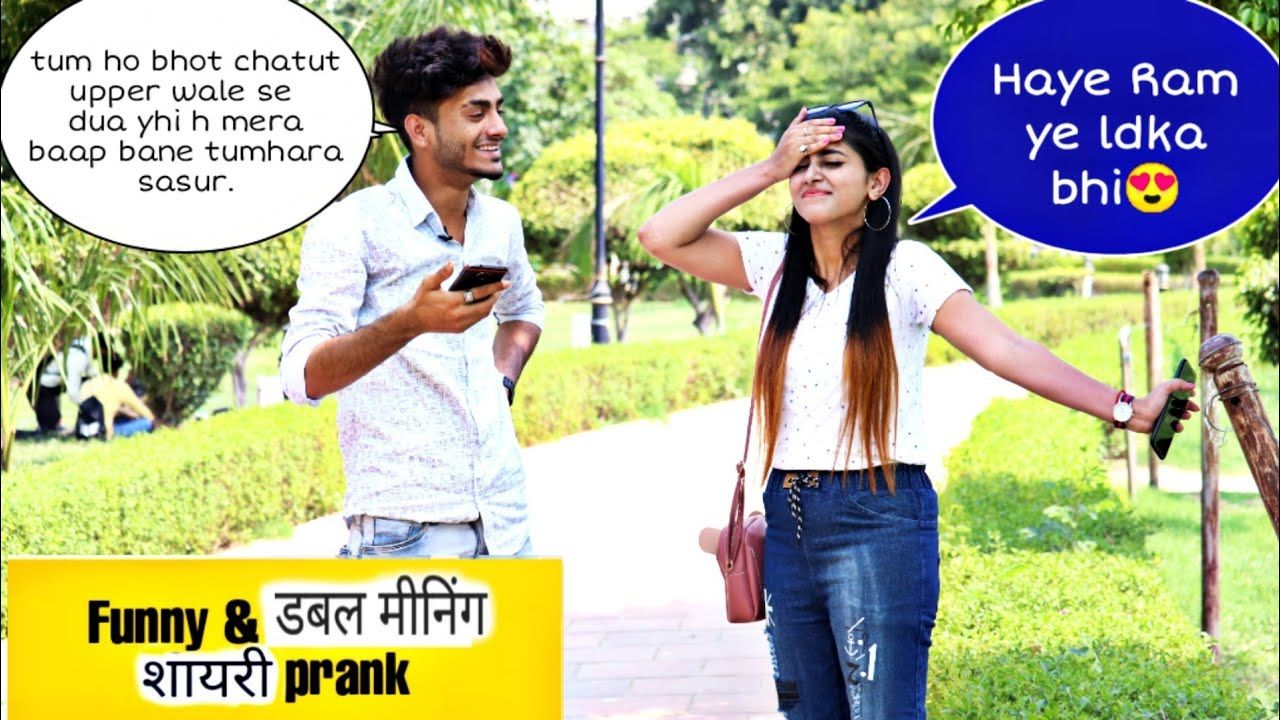 FUNNY & DOUBLE MEANING SHAYARI PRANK Funny video prank