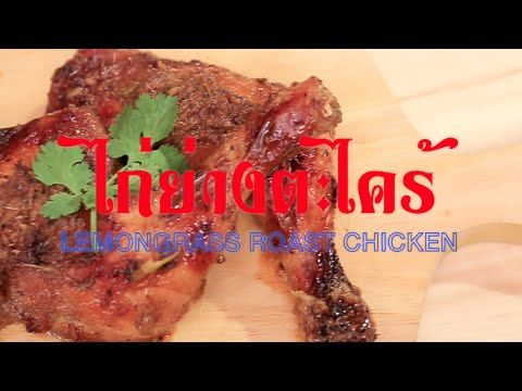 Lemongrass roast chicken home cooked thailand asian food lemongrass roast chicken home cooked thailand asian food channel youtube forumfinder Choice Image