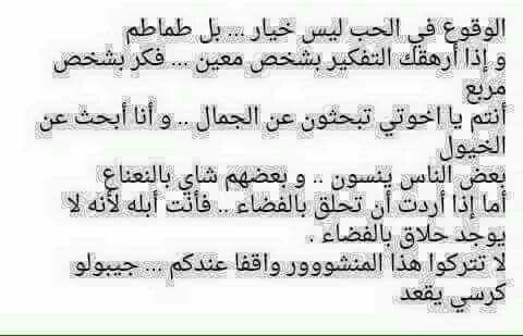 اسكت احسن Arabic Funny Quotations Words