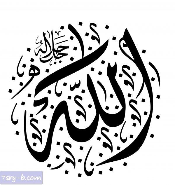 صور مكتوب عليها الله كلمة الله مكتوبة علي صور خلفيات إسلامية جميلة Allah Calligraphy Islamic Calligraphy Kaligrafi Allah