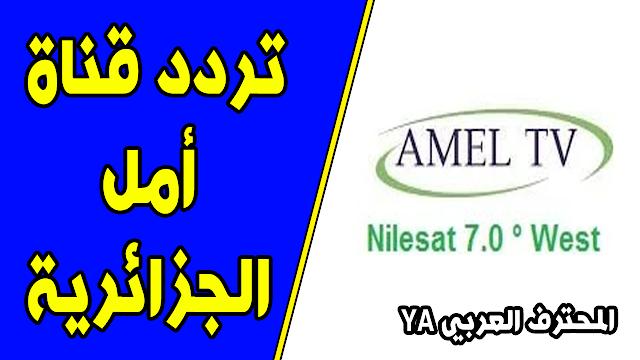 Frequence Amel Tv Algerie Diffusee Gratuitment Sur Nilesat Eutelsat 7 0 West 2018 تردد قناة أمل الجزائرية Amel Tv Algerie Freq Cooking Recipes Recipes Tv