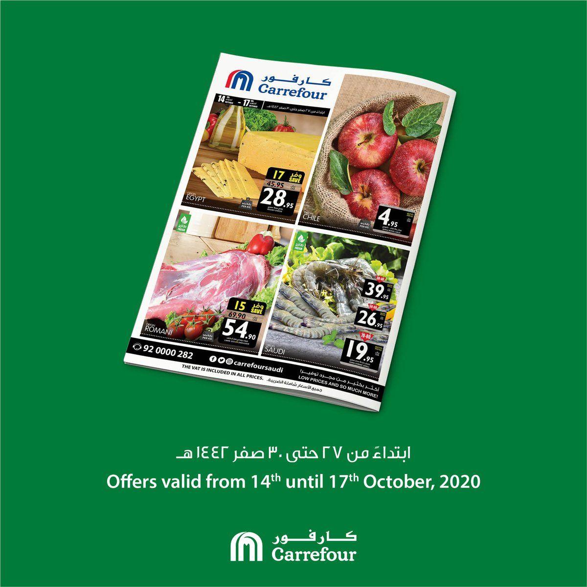 عروض كارفور توفير أكثر مع عروض كارفور بين 27 و 30 صفر عروض كارفور السعودية لأنك تستاهل أكثر More Savings With Carrefour Offers Betw In 2020 Book Cover Offer Egypt