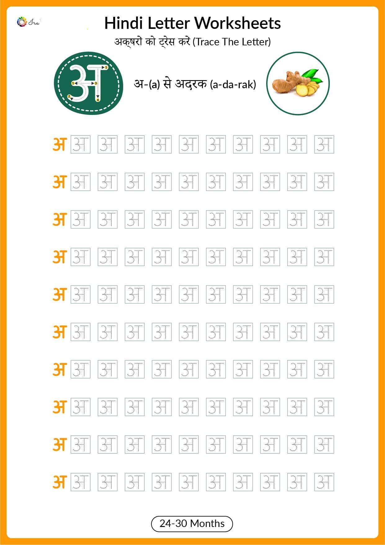 Hindi Alphabet Worksheet Tracing Letter अ Letter
