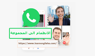 قروب واتساب لتعلم اللغة الانجليزية Whatsapp Group To Learn English Language Learn English Learning English