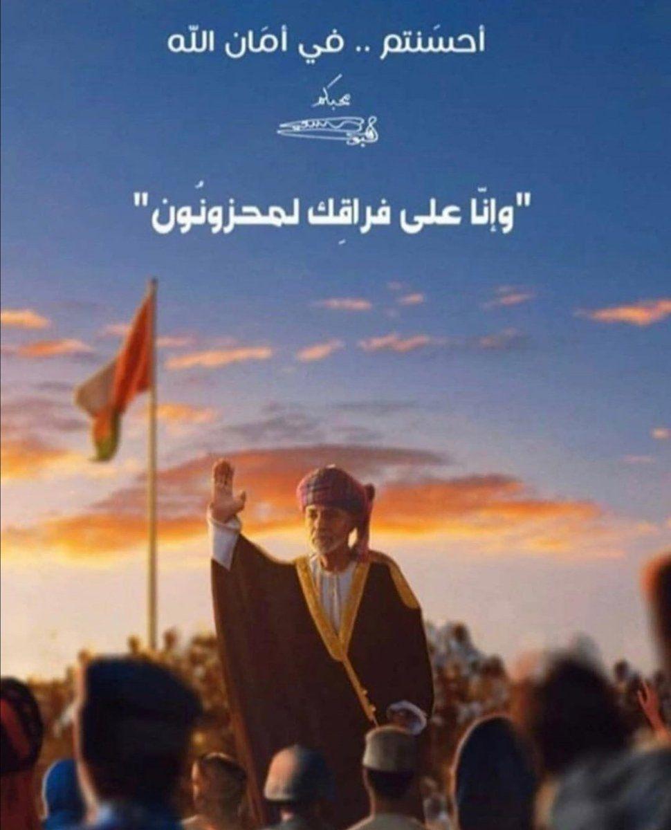 في أمان الله سيدي Sultan Oman Sultan Qaboos Great Leaders