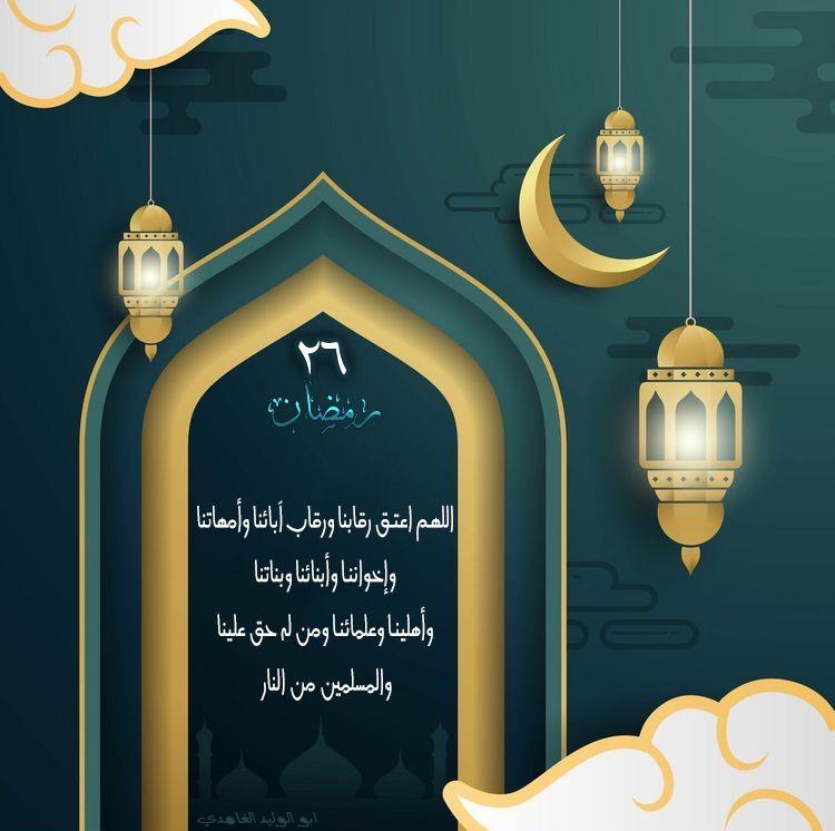 ادعيه رمضانيه In 2020 Home Decor Decals Chalkboard Quote Art Ramadan