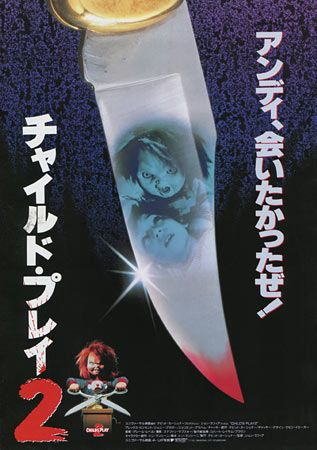japanese horror movie posters childs play 2 japanese
