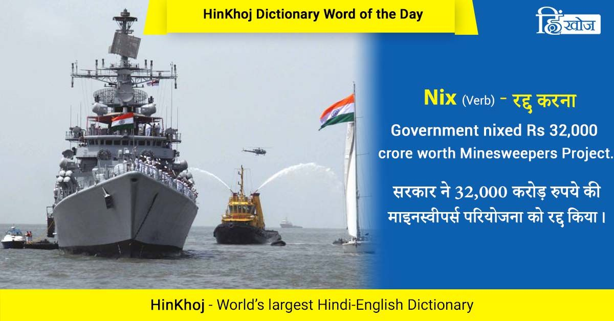 Pin By Hinkhoj On Latest Hinkhoj Word Of The Day English Dictionaries Dictionary Words Word Of The Day