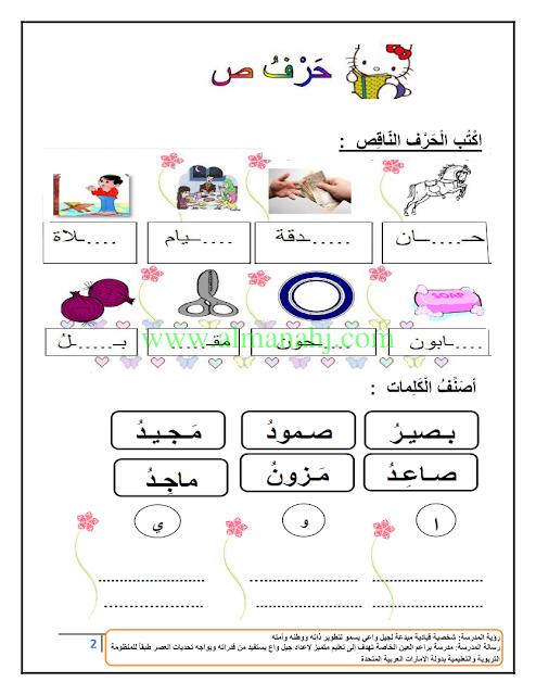 مراحعة للفصل الثاني احرف ص ض ط ظ ع غ الصف الأول لغة عربية الفصل الثاني المناهج الإماراتية Learning Arabic Learning Preschool