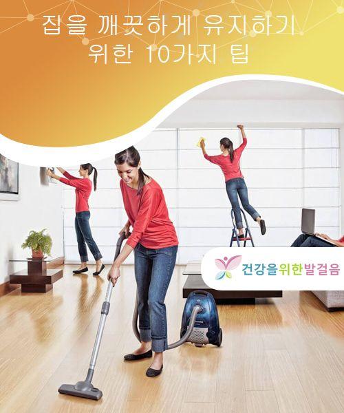 깨끗한 집을 유지하기 위한 10가지 팁 건강을 위한 발걸음 깨끗한 집 청소 팁 집안일