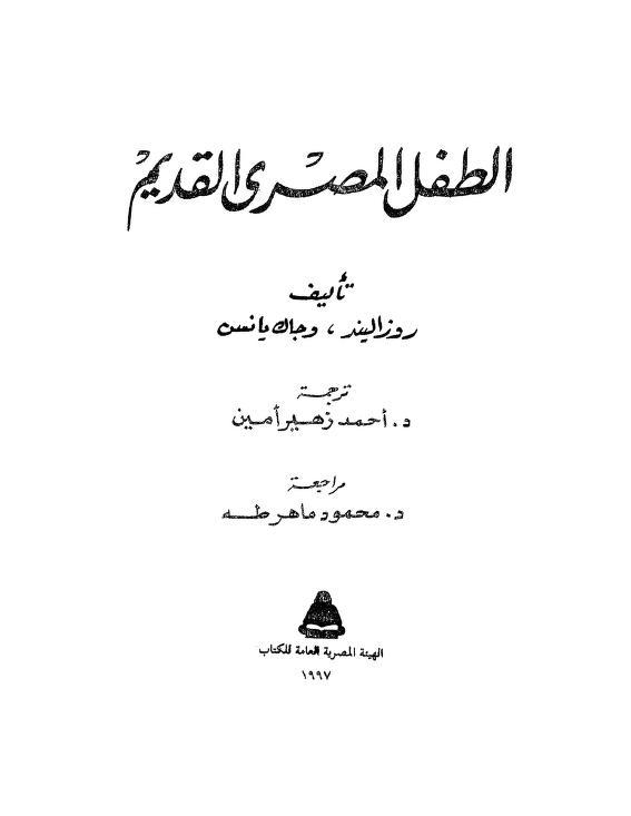 السكان الأصليين لمصر Internet Archive Books Free Download