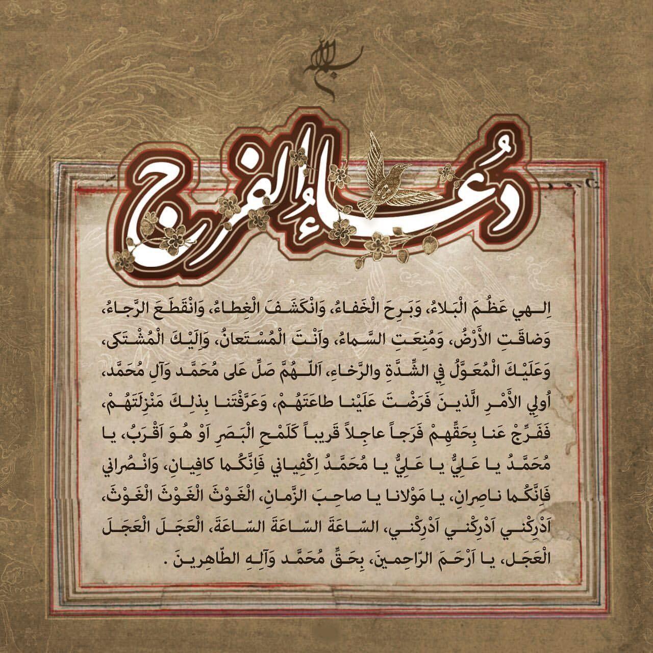 Pin On القرآن و الدعاء