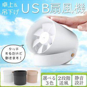 扇風機 Usb 卓上 タッチスイッチ ファン Usb接続 ミニ扇風機 壁掛け 静音 おしゃれ Vhファン Vhbox X27457 Groovy 通販 扇風機 壁掛け 扇風機 壁掛け