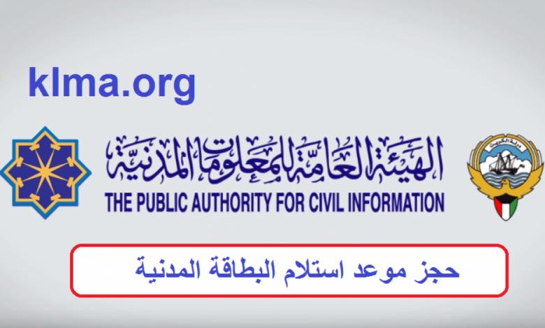 حجز موعد استلام البطاقة المدنية Social Security Card Public Author