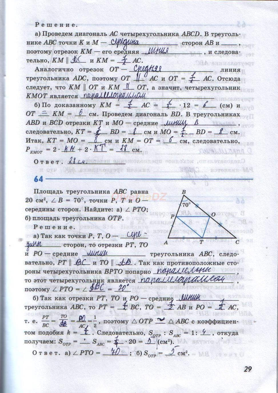 Контрольные работы ответы 8 класс немецкий hallo freunde светлана сотникова