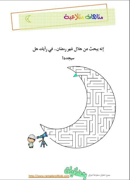 انشطة لشهر رمضان المبارك مـدونـة جـنـة الاطــفـال Ramadan Kids Ramadan Activities Ramadan Crafts