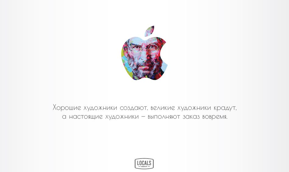 Steve Jobs, russian quote about painters and work.