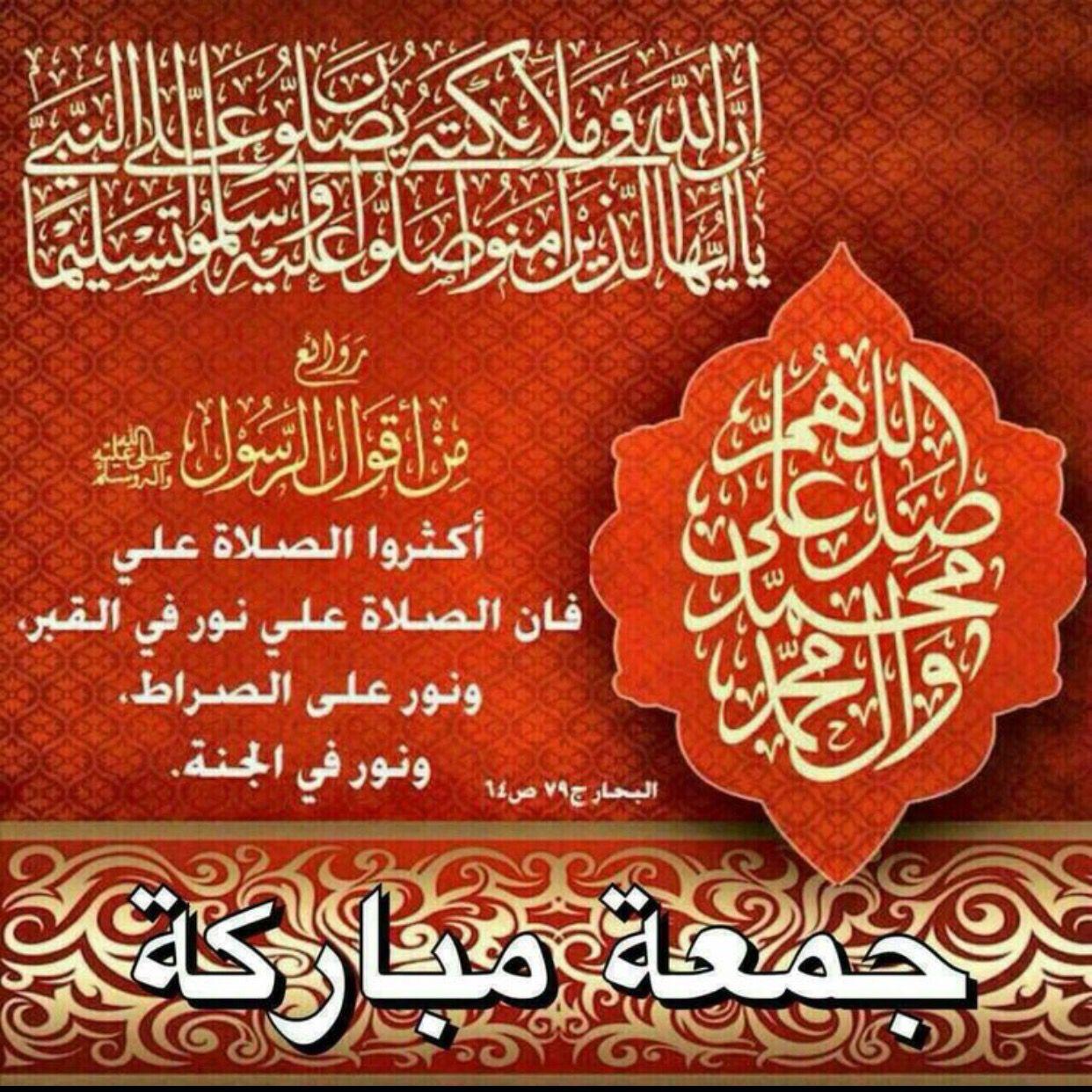 جمعة مباركة بالصلاة على محمد وآل محمد Islamic Art Calligraphy Islamic Calligraphy Quran Wallpaper