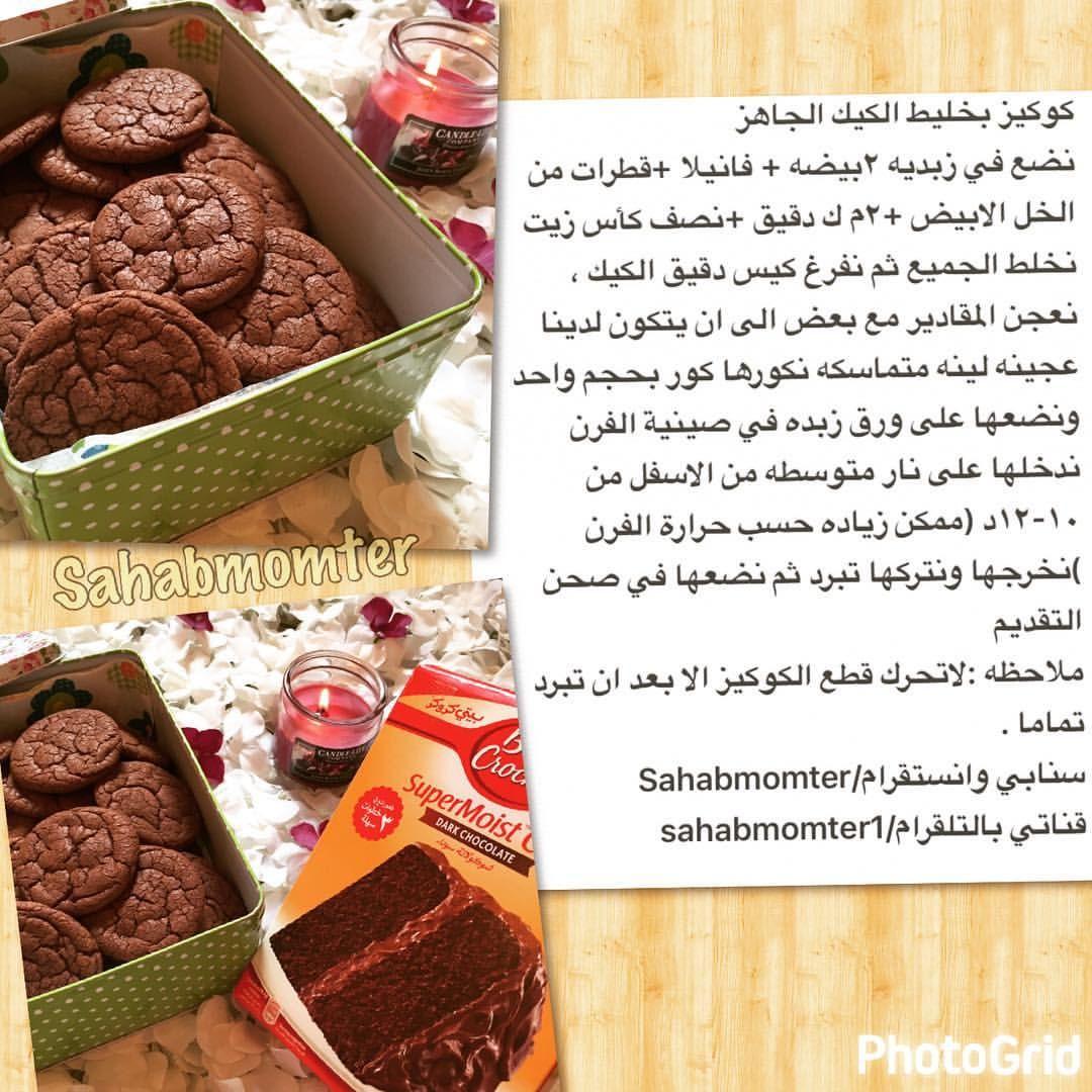 كوكيز بخليط الكيك الجاهز Sweets Recipes Food Recipes