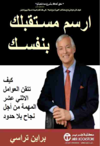 كتاب مستقبلك الطبي pdf