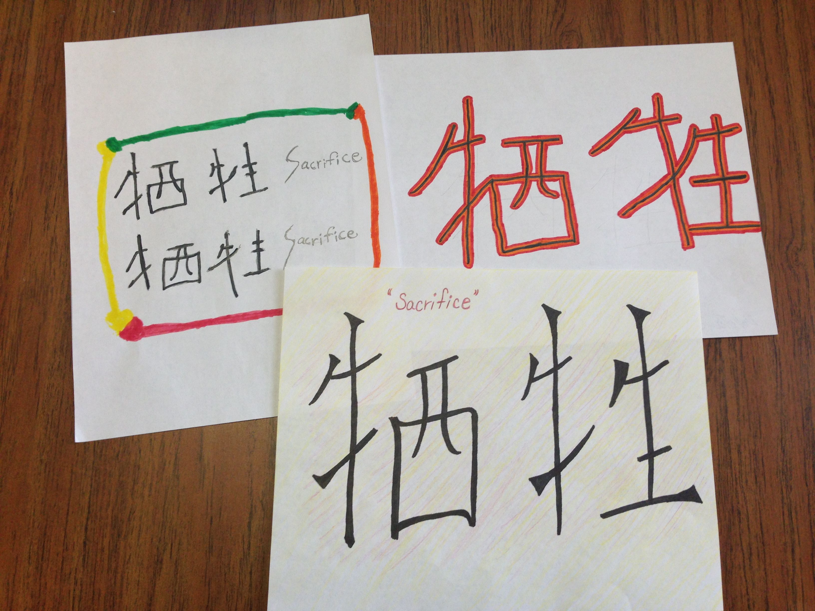 Middle School Art Lesson Students Copied The Chinese
