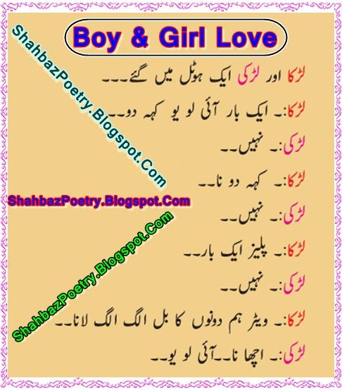 girl and boy in hotel funny jokes 2017 latest shahbazpoetry