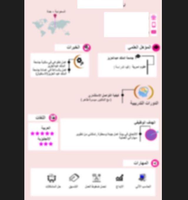 سيرة ذاتية انفوجرافيك سيرة ذاتية سيرة ذاتية جرافيك سيرة ذاتية احترافية سيرة ذاتية ملونة سيرة ذاتية للعمل تصميمي تصميم وظائف وظيفة وظائف شاغرة Design