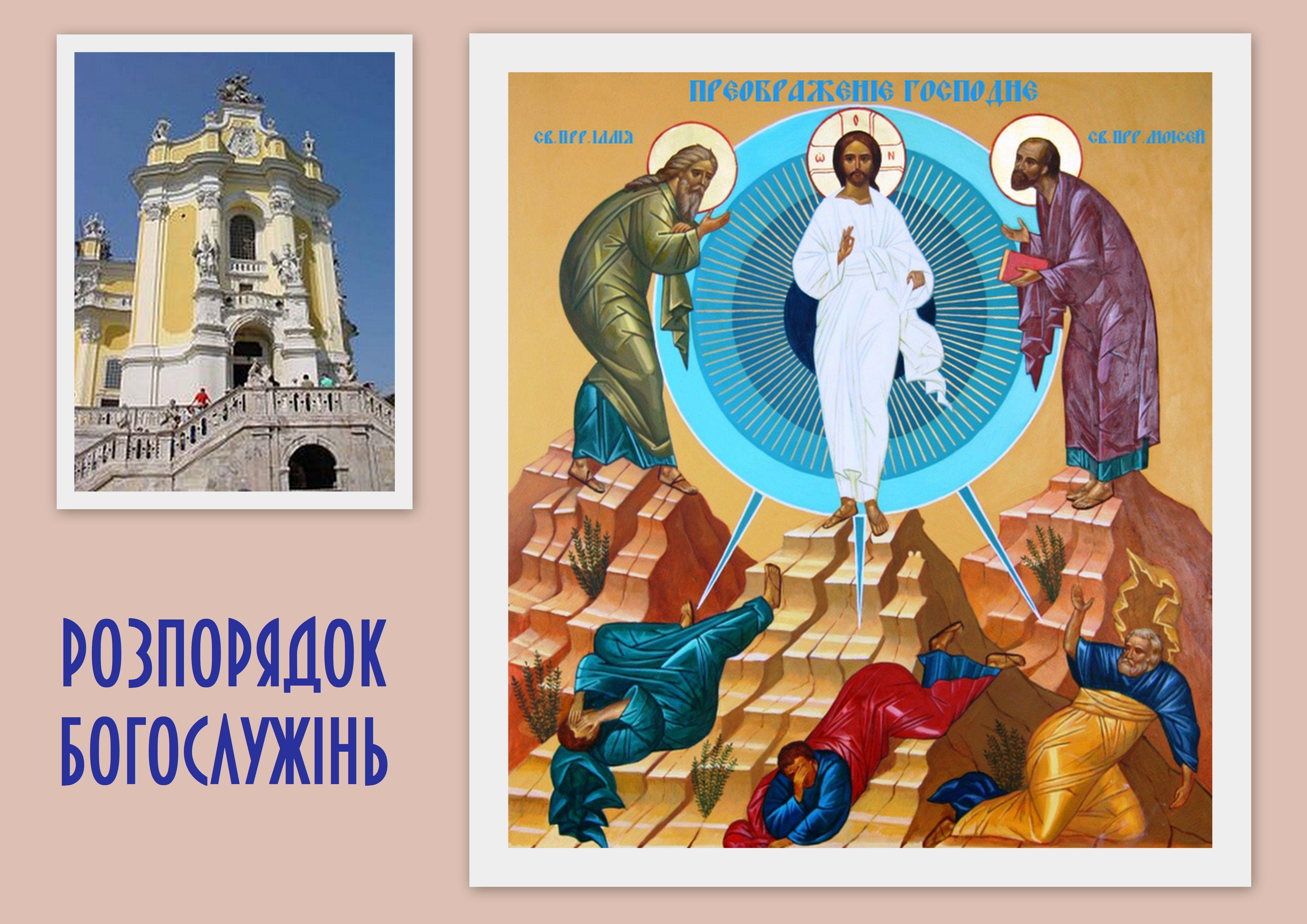 Розпорядок Богослужінь в Архикатедральному Соборі Святого Юра в день свята Преображення ГНІХ