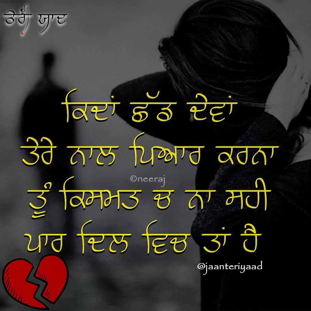 Teri Yaad ਤੇਰੀ ਯਾਦ @jaanteriyaad #love #lovequotes #punjabi