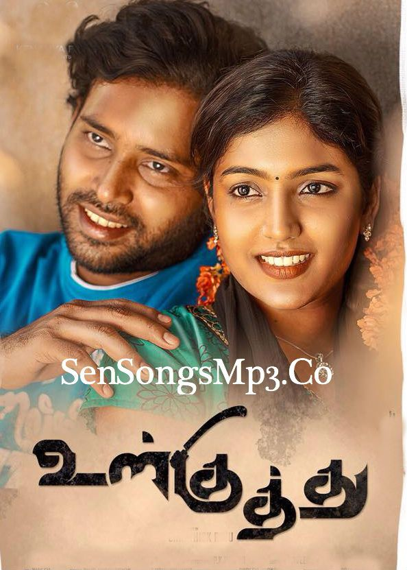 Ulkuthu Mp3 Songs Free Download Mp3 Song Mp3 Song Download Songs