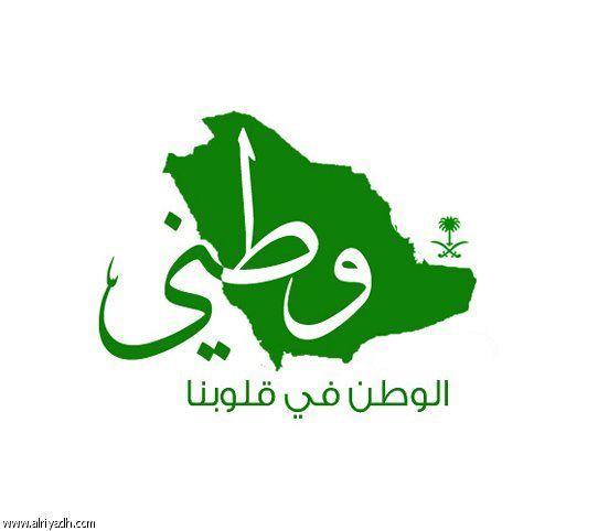 كلمة عن الوطن كلمات عن الوطن السعودي عبارات عن الوطن الغالي مجلة رجيم Saudi Arabia Flag National Day Saudi Colorful Wallpaper