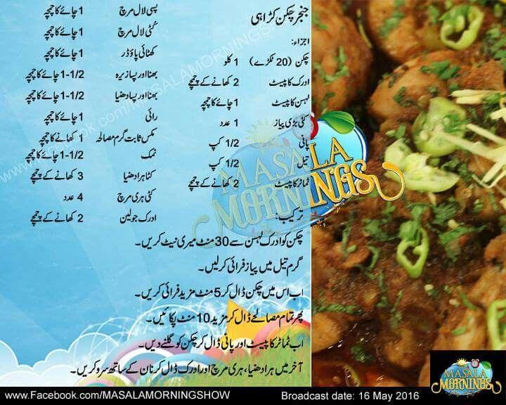 Ginger Chicken Karahi Pakistani Chicken Recipes Chicken Karahi Masala Tv Recipe