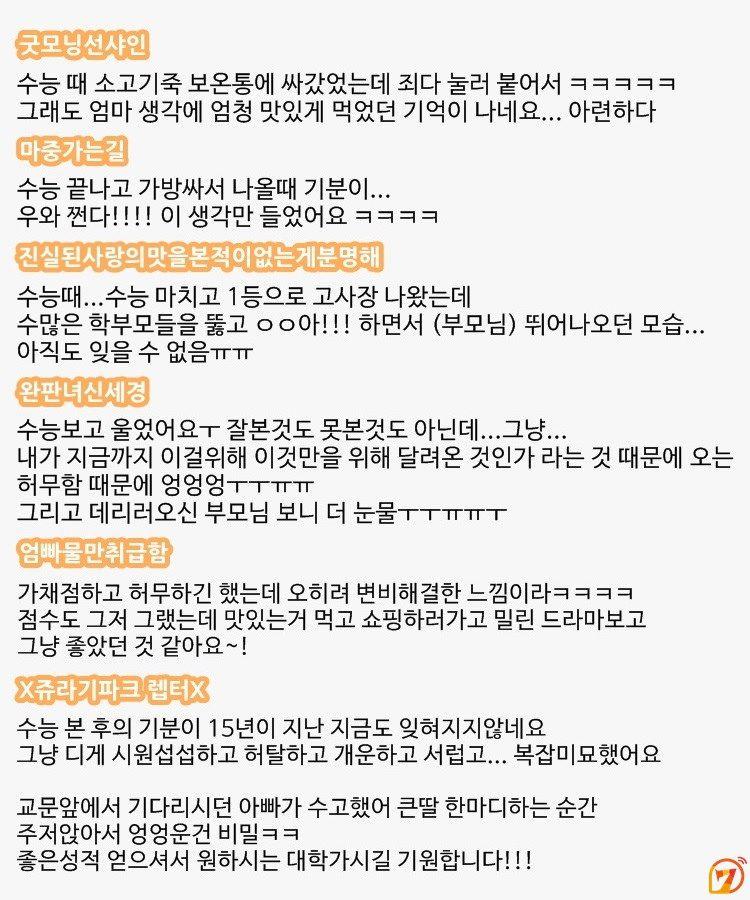 댓글헌터78편_수능 일화 모음_6