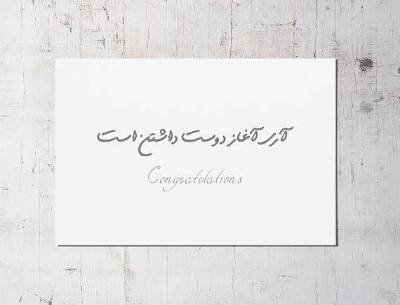 Persian Valentine S Day Card Farsi Valentines Hy