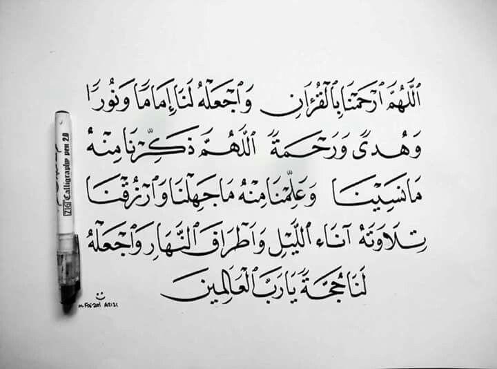 دعاء بعد قراءة القرآن Arabic Calligraphy Pen Calligraphy