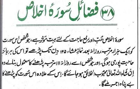 Image result for surah benefits in urdu | quraan | Arabic