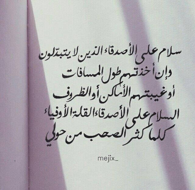 سلام على الاصدقاء الذين لايتبدلون Wisdom Quotes Life Words Quotes Friendship Quotes