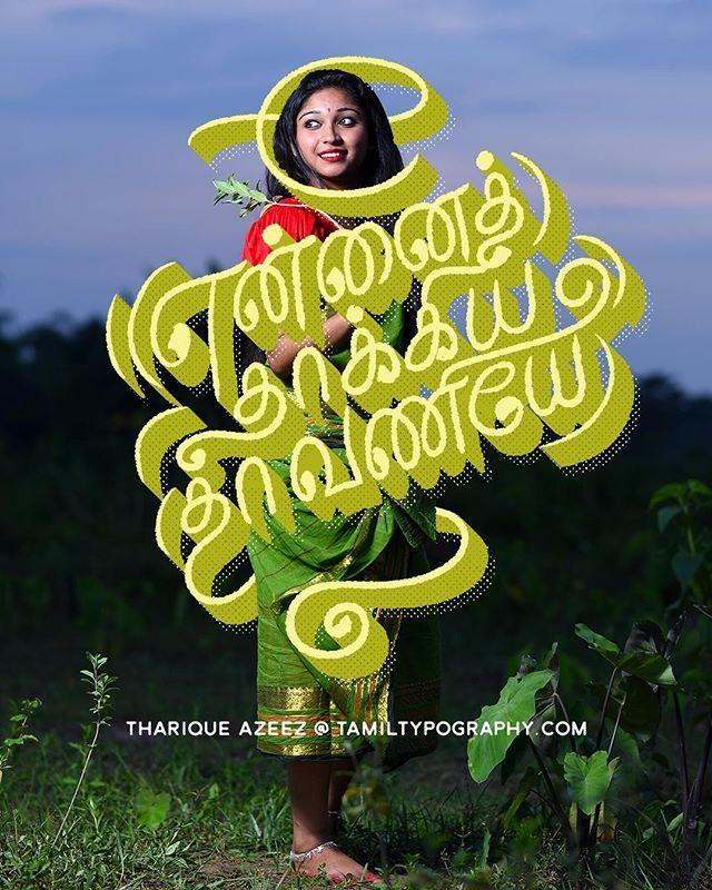 Tamil Typography by Tharique Azeez மதல