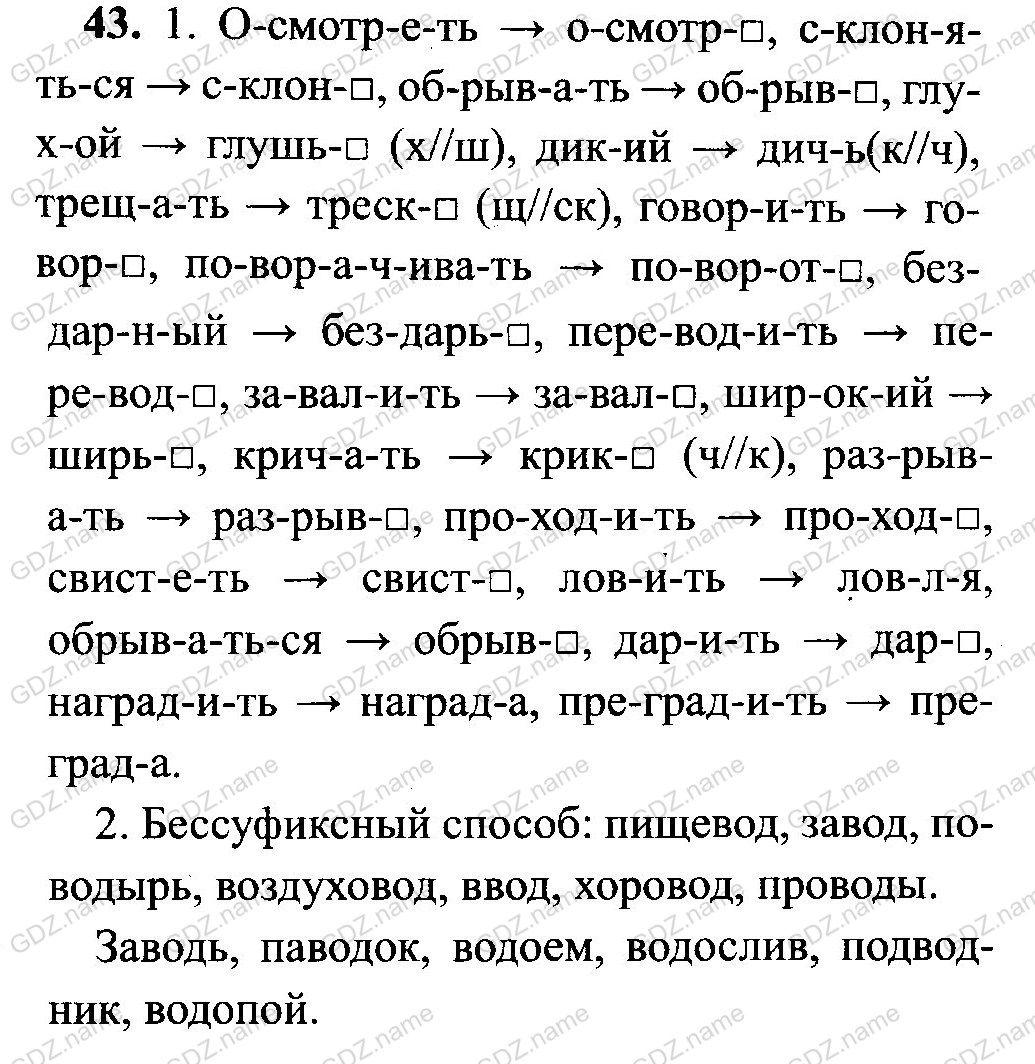 Дрофа русский язык 7 класс номер