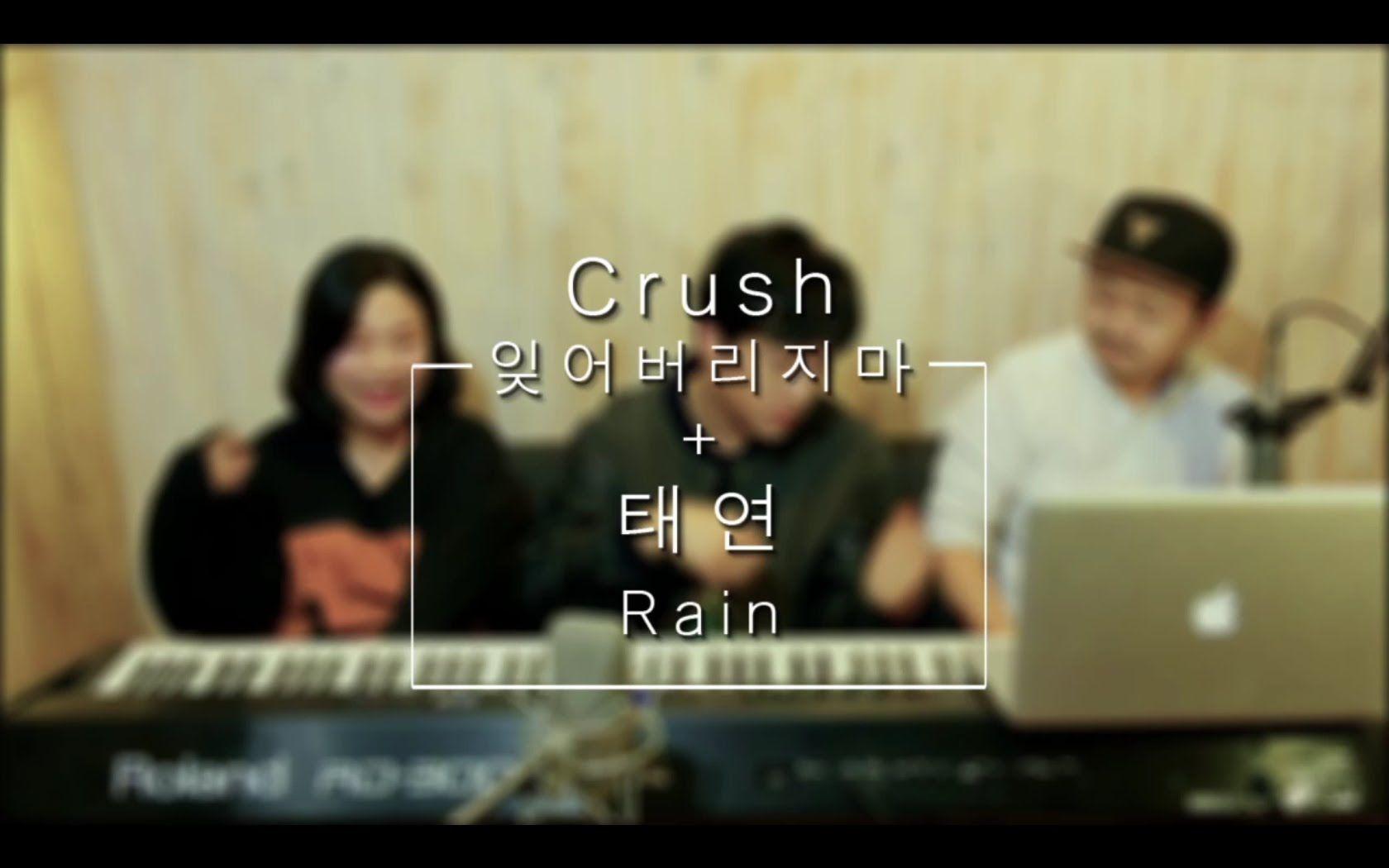 [Cover] 잊어버리지마(Crush) + Rain(태연)