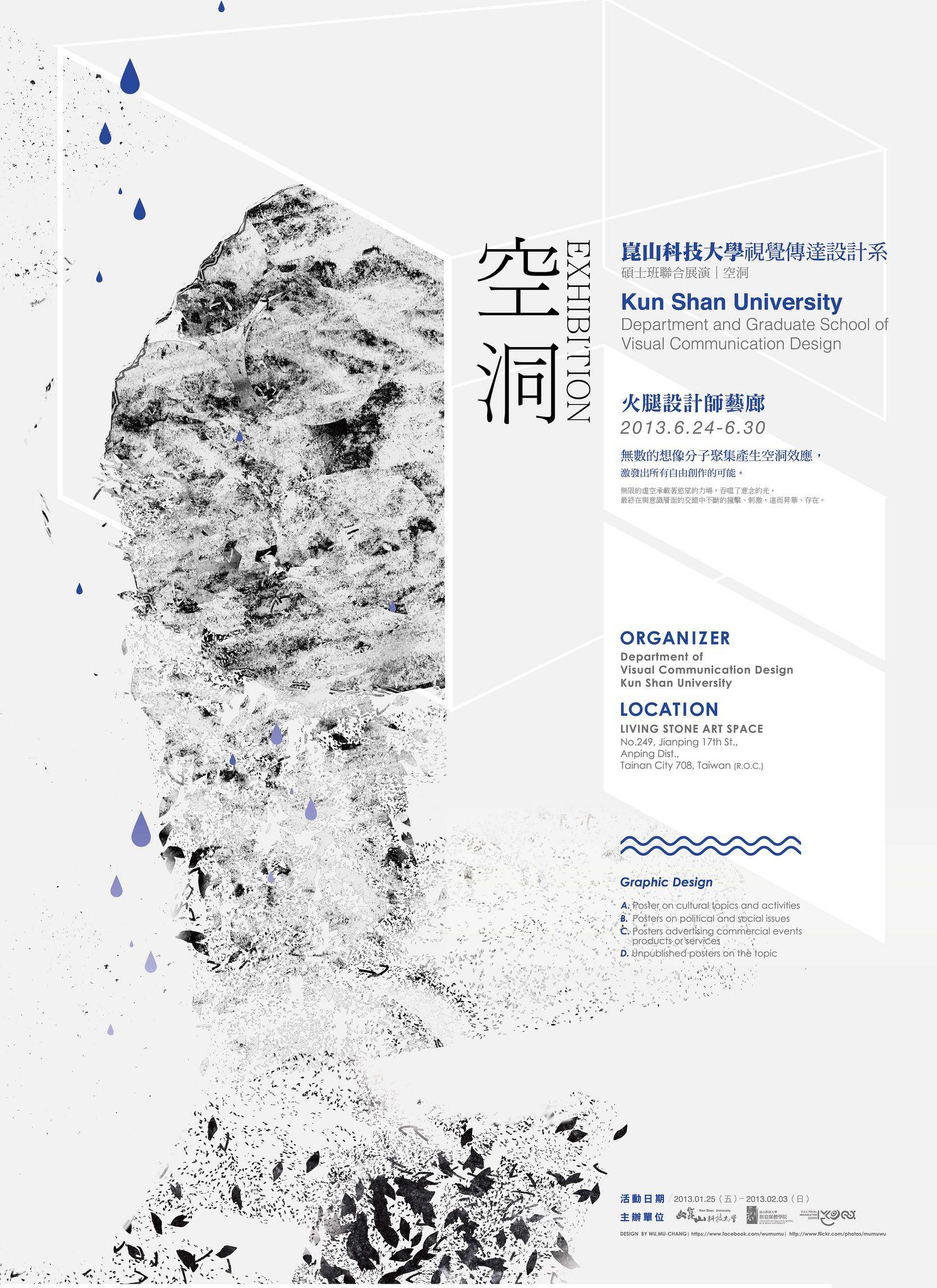 空洞|崑山科技大學視覺傳達設計系|碩士班聯合展演 | 相片擁有者 吳穆昌