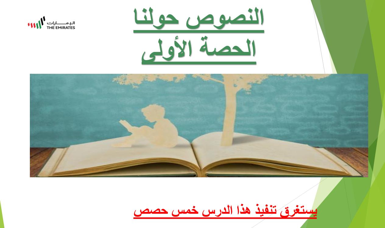 بوربوينت درس النصوص من حولنا للصف السادس مادة اللغة العربية Emirates